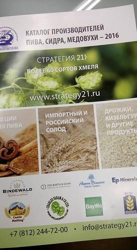 Каталог российских производителей пива