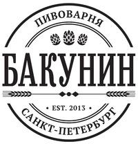 """Пивоварня """"Бакунин"""""""