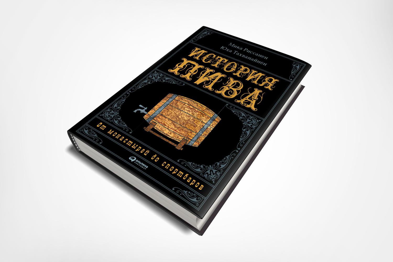 История пива: От монастырей до спортбаров