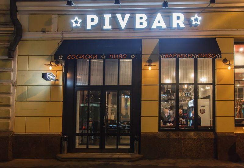 Pivbar 2
