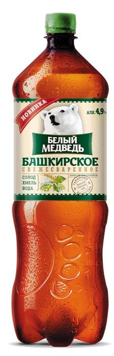 Белый Медведь Башкирское Свежесваренное
