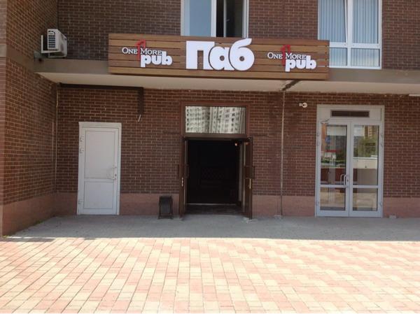One More Pub на Юго-Западной