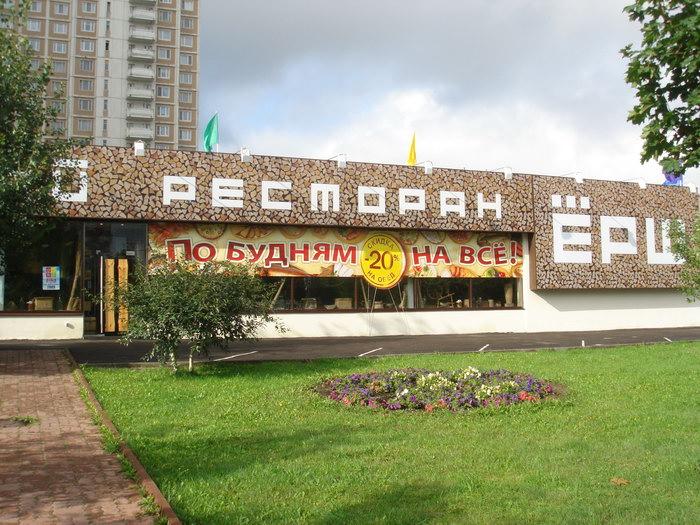 Ёрш на Боровском шоссе