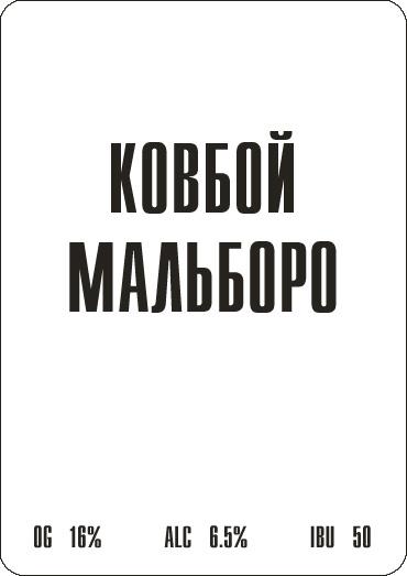 Ковбой Мальборо