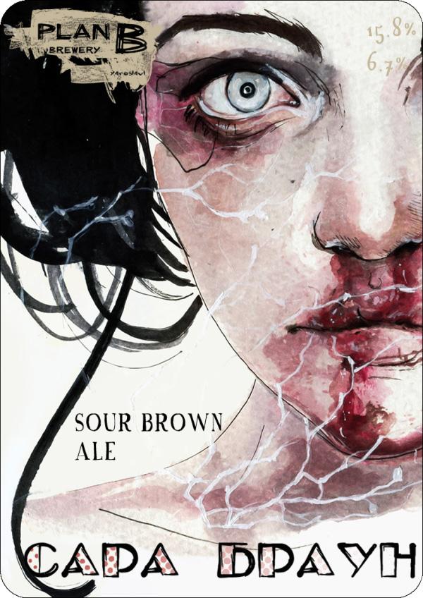 Сара Браун