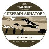 Первый Авиатор