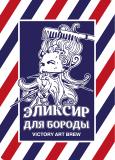 Эликсир Для Бороды